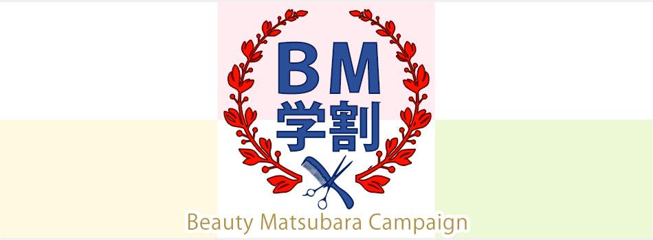 BM学割キャンペーン